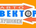 Авто Вектор - продаж автозапчастин. Авто > Автозапчастини, Львів