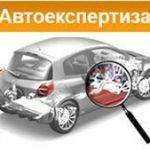 Автоекспертиза, адвокатські послуги Львів. Авто > Автоекспертиза, техогляд, Львів