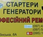Ремонт стартерів та генераторів. Інтернет-магазини > Автозапчастини та автоаксесуари, Львів
