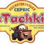 Шиномонтаж - автосервіс Tachki (Тачки). Авто > Шиномонтаж, Львів