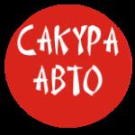 Сакура Авто, оригінальні автозапчастини у Львові. Авто > Автозапчастини, Львів