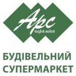 Арс, будівельний супермаркет, керамічна плитка, клей для плитки. Будівництво (продукція) > Будівельні супермаркети, Львів