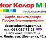 Будівельні компанії DecorКолорМікс. Будівництво (продукція) > Будівельні супермаркети, Львів