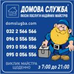 Домова служба - вантажні роботи і вантажні перевезення. Будівельні послуги > Сантехнічні послуги, Львів