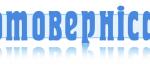Фотовернісаж, фотостудія у Львові. Послуги > Фото послуги, Львів