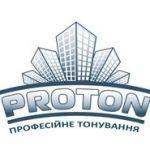 Компанія PROTON, професійне тонування та дизайн плівками на вікна. Будівництво (продукція) > Вікна, фурнітура для вікон, Львів