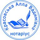 Красовська Алла Вадимівна - нотаріальні послуги. Юридичні послуги > Нотаріуси, Львів