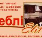 Меблі Еліт, меблі для дому. Меблі > Меблі для дому, Львів