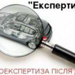 Незалежна експертиза. Авто > Автоекспертиза, техогляд, Львів