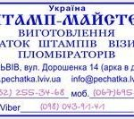 Печатки Штамп-Майстер. Бізнес-послуги, фінанси > Печатки і штампи, Львів