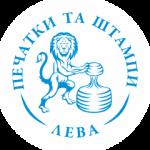 Печатки та штампи міста Лева. Бізнес-послуги, фінанси > Печатки і штампи, Львів