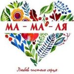 Приватний дитячий садок МаМаЛя. Освіта (школи, курси) > Дошкільна освіта і дитячі садки, Львів
