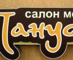 Салон мод Пануся, прокат дитячих карнавальних костюмів. Послуги > Ательє, ремонт і пошиття одягу, Львів