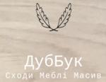 Сходи ДубБук. Будівництво (продукція) > Сходи, Львів