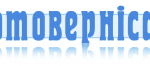 Студія Фотовернісаж, авторські роботи та фотокераміка. Послуги > Фото послуги, Львів