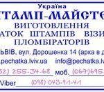Виготовлення офісних штампів Штамп-Майстер. Бізнес-послуги, фінанси > Печатки і штампи, Львів