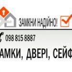 Замки Двері Сейфи. Послуги > Виготовлення ключів, обслуговування замків, Львів